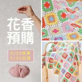 「花香團購」拼花毯毯子材料包