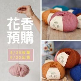 「花香團購」升級版秋韻 羊毛蕾絲 250g
