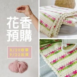 「花香團購」花香滿徑空調毯材料包