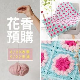 「花香團購」花團錦簇空調毯材料包