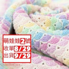 「萌娃團購」幻彩童年空調毯材料包
