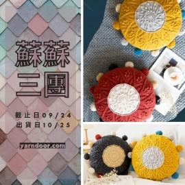 蘇蘇三團-簡歐風浮雕抱枕套