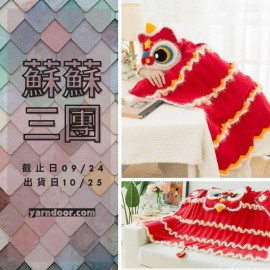 蘇蘇三團-醒獅多用抱枕毯