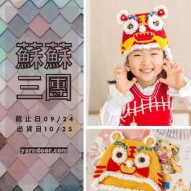 蘇蘇三團-虎頭帽