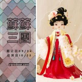 蘇蘇三團-牡丹花神