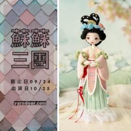 蘇蘇三團-蓮花花神