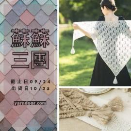 蘇蘇三團-若璃馬海披肩
