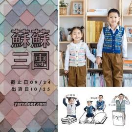 蘇蘇三團-Library小背心
