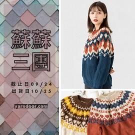 蘇蘇三團-洛皮育克針織毛衣