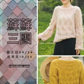 蘇蘇三團-繁叶毛衣