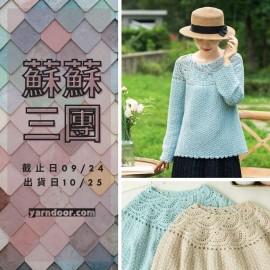 蘇蘇三團-聽海毛衣