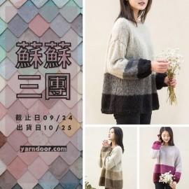 蘇蘇三團-一字領新手毛衣