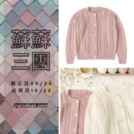蘇蘇三團-夢芸鏤空開襟毛衣