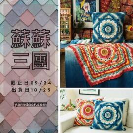 蘇蘇三團-茶花蝴蝶抱枕毯