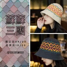 蘇蘇三團-費爾島鑽石漁夫帽