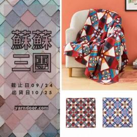 蘇蘇三團-萬花筒拼花毯