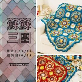 蘇蘇三團-拉韋納拼花毯