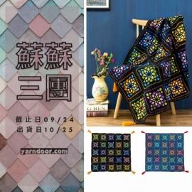蘇蘇三團-鑲嵌玫瑰窗拼花毯