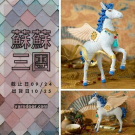 蘇蘇三團-敦煌翼馬玩偶