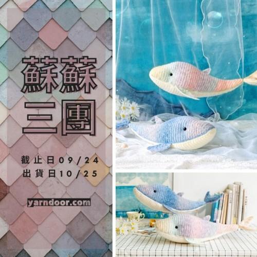 蘇蘇三團-鯨魚大玩偶