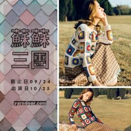 蘇蘇三團-祖母方格拼花毛衣