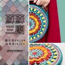 蘇蘇三團-曼荼羅斜挎包包