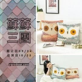 蘇蘇三團-貓頭鷹抱枕