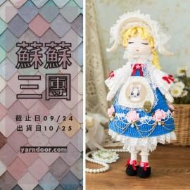 蘇蘇三團-月兔玩偶