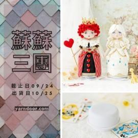 蘇蘇三團-紅白王后音樂盒