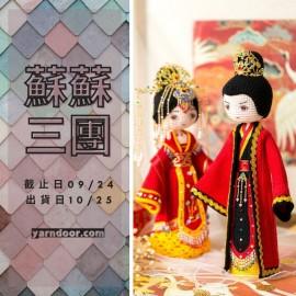 蘇蘇三團-天賜良緣婚禮娃娃