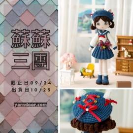 蘇蘇三團-貓咪少女玩偶