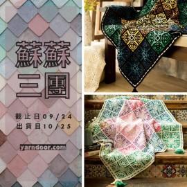 蘇蘇三團-突尼斯之窗拼花毯