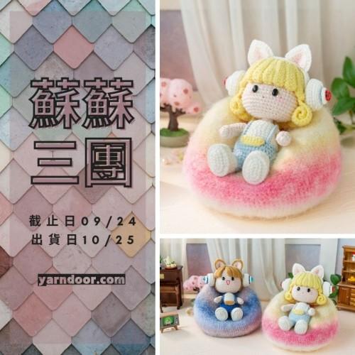 蘇蘇三團-快樂宅家沙發玩偶
