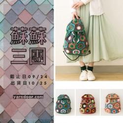 蘇蘇三團-方格拼花背包包