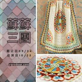 蘇蘇三團-飛天色輪蓮花毯