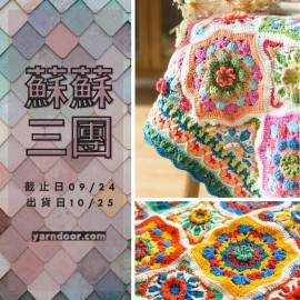 蘇蘇三團-摩洛哥澤麗格拼花毯