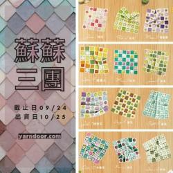 蘇蘇三團-十二月花毯