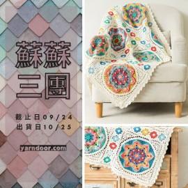 蘇蘇三團-丘吉爾莊園毯