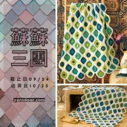 蘇蘇三團-孔雀羽拼花毯