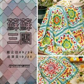蘇蘇三團-水果花卉毯子