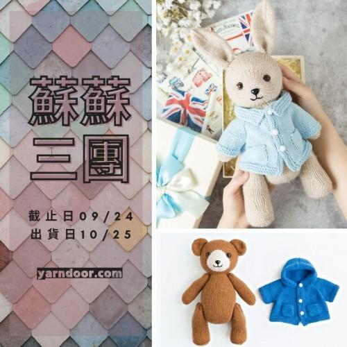 蘇蘇三團-童話棒針玩偶