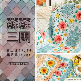 蘇蘇三團-莫里斯薔薇花毯子