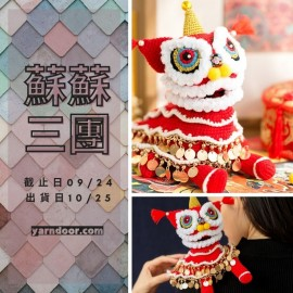 蘇蘇三團-舞獅手偶擺件