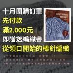 「十月團購」素采皮馬棉 50g×4