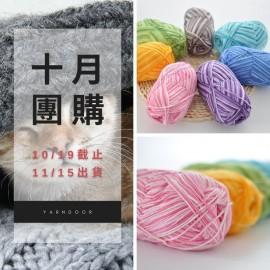 「十月團購」5股牛奶棉(花色)100g×3