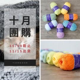 「十月團購」5股牛奶棉100g×3