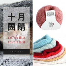 「十月團購」霜降晶晶版200g