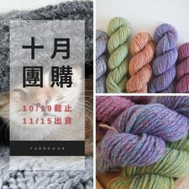 「十月團購」晚棠 段染羊毛