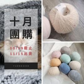 「十月團購」立冬 羊絨羊毛 200g