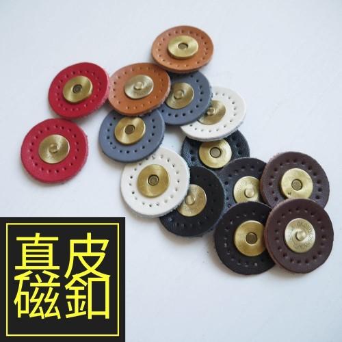 包包配件 手縫圓型磁釦